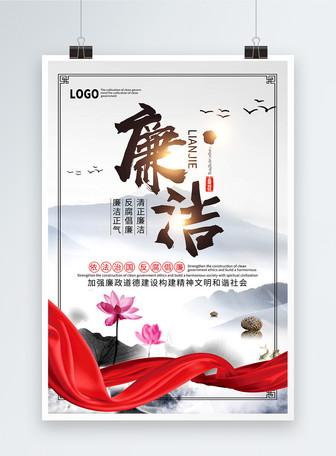 中国风廉洁海报