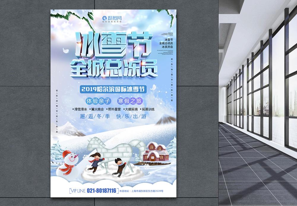 蓝色梦幻冰雪节立体字海报图片