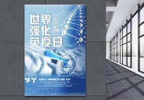 世界强化免疫日海报图片