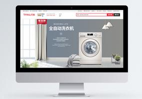 洗衣机淘宝海报banner图片