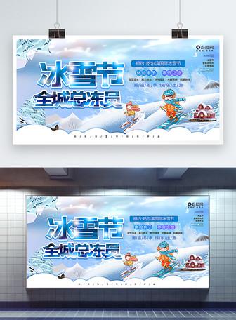 蓝色梦幻冰雪节立体字展板