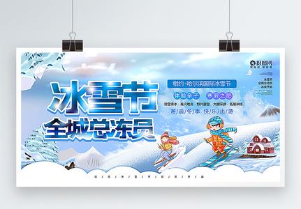 蓝色梦幻冰雪节立体字展板图片