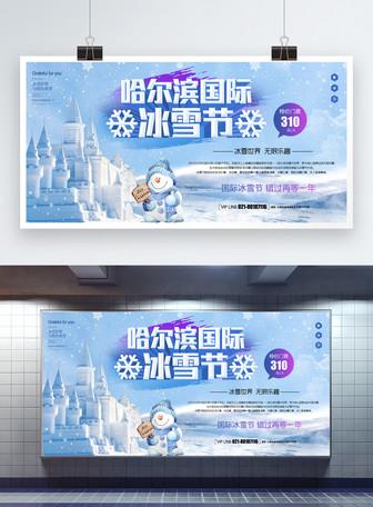 哈尔滨国际冰雪节展板