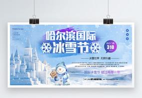 哈尔滨国际冰雪节展板图片