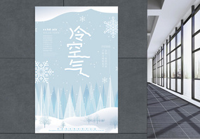 冷空气天气海报图片