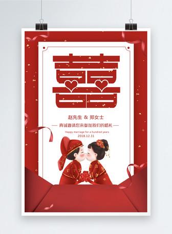 中式婚礼囍字邀请函海报