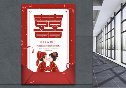 中式婚礼囍字邀请函海报图片