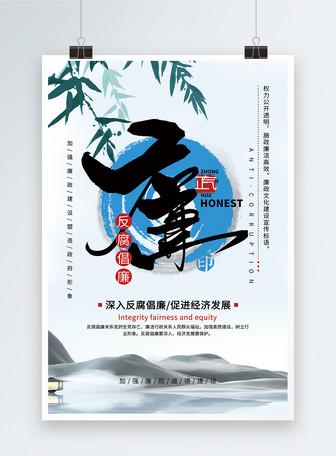 中国风古典大气廉政海报