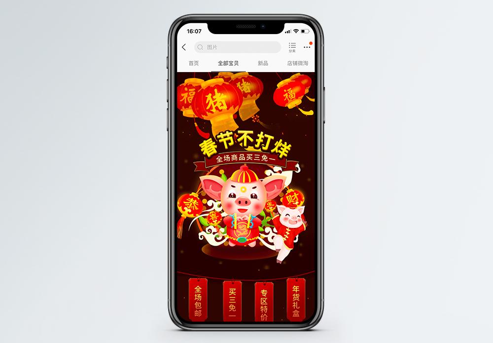 深棕色春节不打烊促销淘宝手机端模板图片