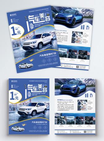 蓝色简约汽车美容保养宣传单