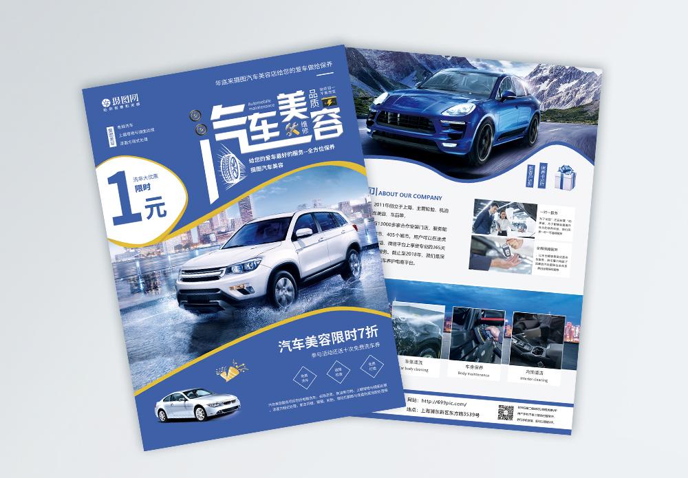 蓝色简约汽车美容保养宣传单图片