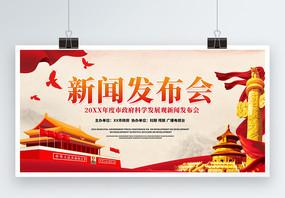 红色党政新闻发布会展板图片