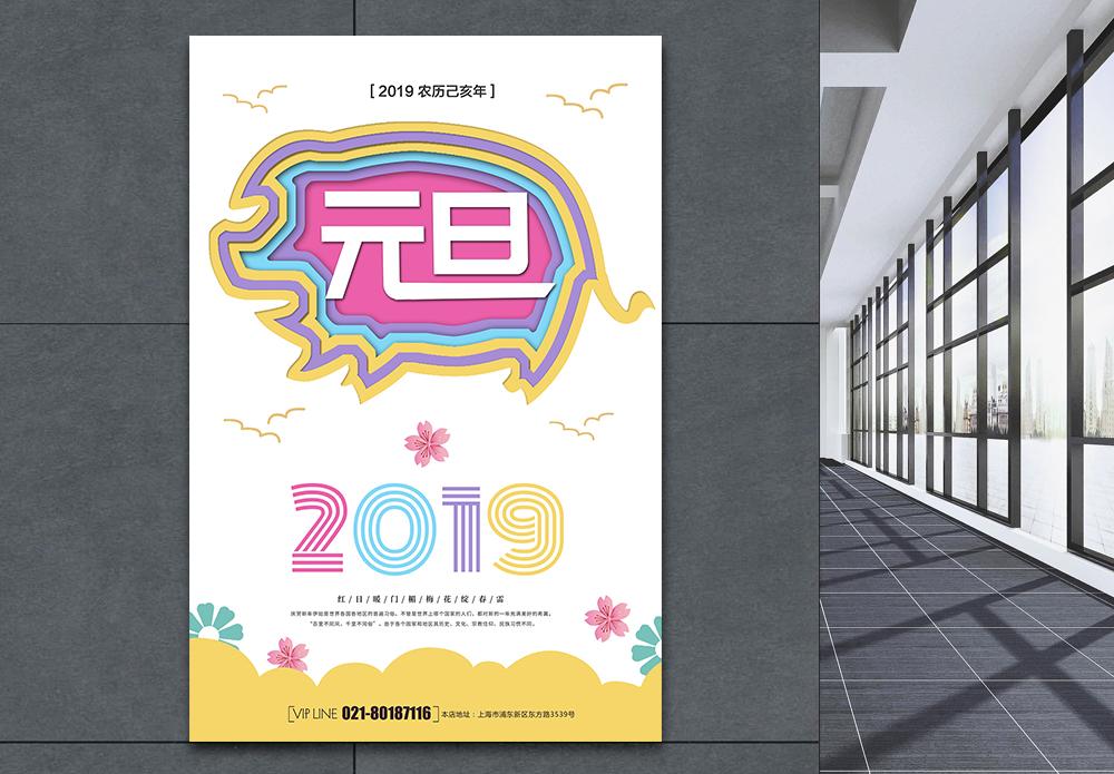 彩色剪纸风猪年新年快乐节日海报图片