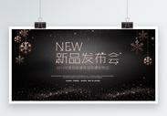 黑色大气新品发布会展板图片