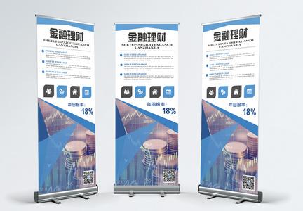 蓝色商务金融理财展架图片