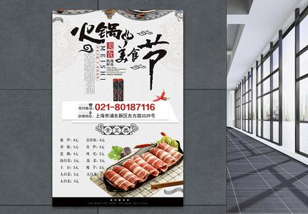 重庆火锅饮食宣传海报图片