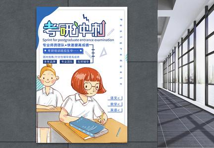 考研冲刺班培训海报图片