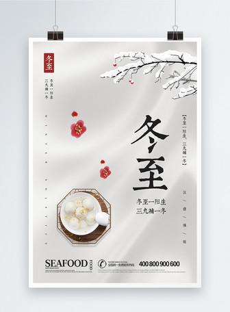 中国风冬至海报