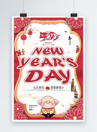 红色元旦节春节快乐新年快乐节日海报