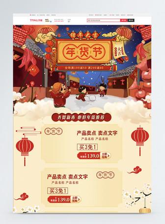 过年喜庆卡通插画年货节淘宝首页