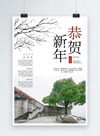 简约风中国风恭贺新年海报