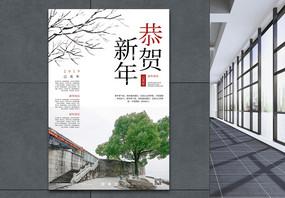 简约风中国风恭贺新年海报图片