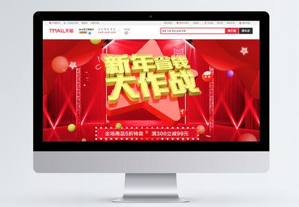红色大气2019省钱大作战淘宝首页图片