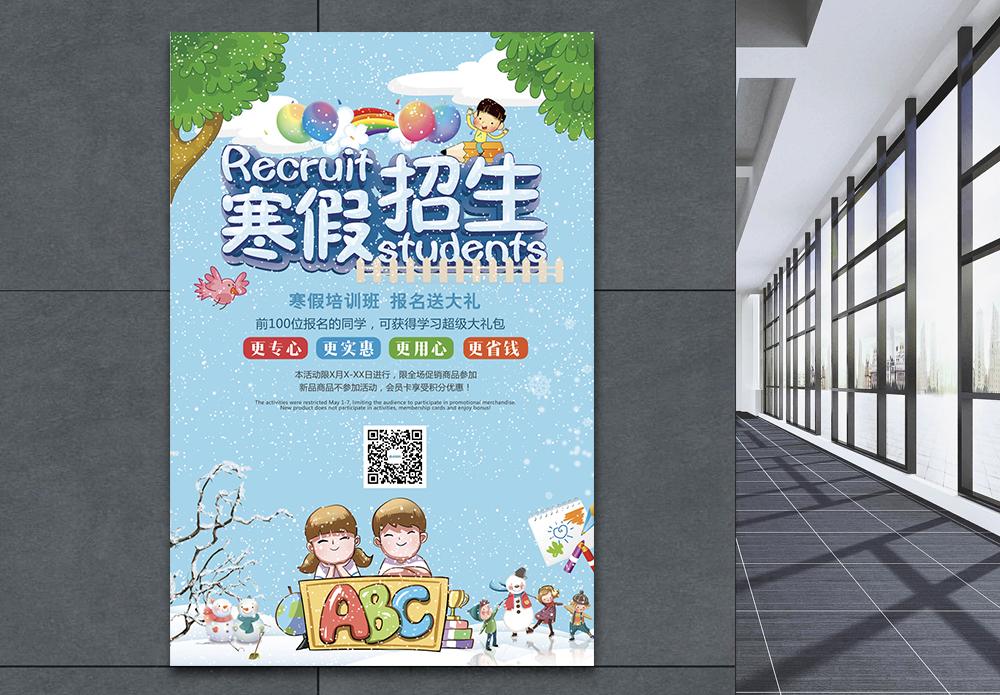小清新蓝色寒假招生培训海报图片