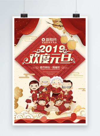 中国风2019欢度元旦海报