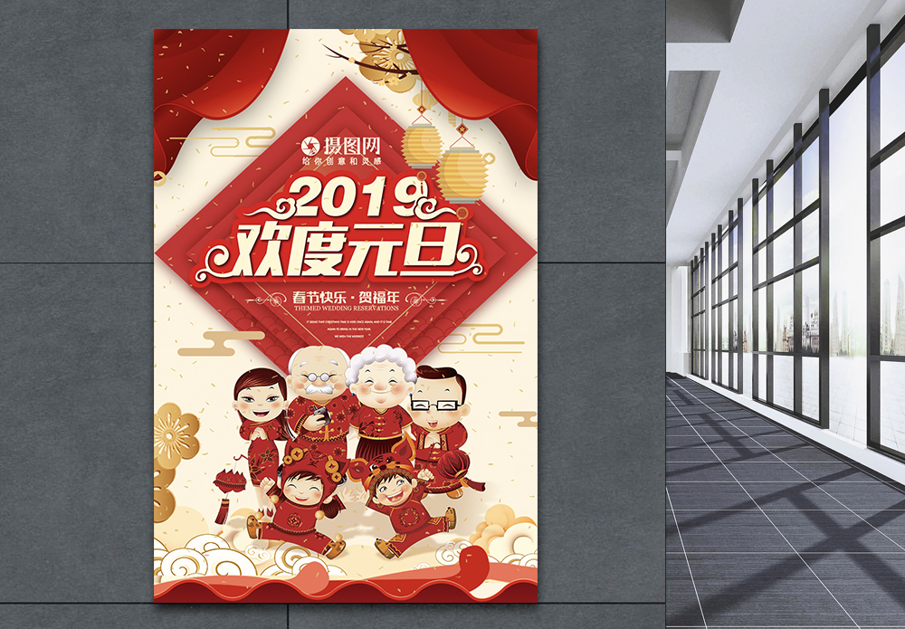 中国风2019欢度元旦海报图片