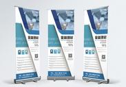 蓝色创意商务金融理财展架图片