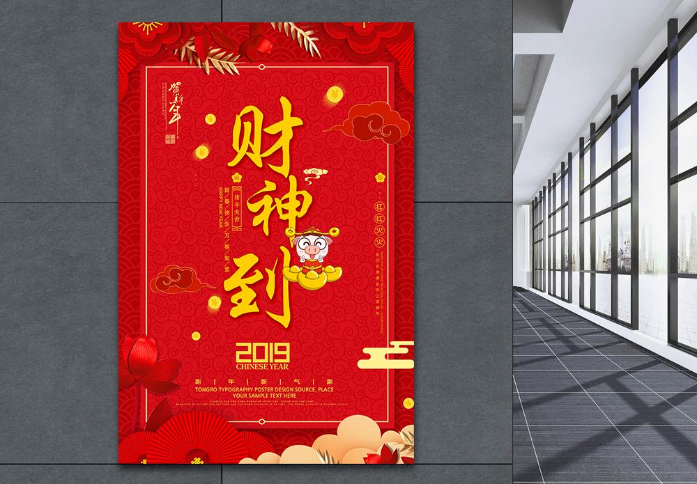 2019大气财神到海报图片