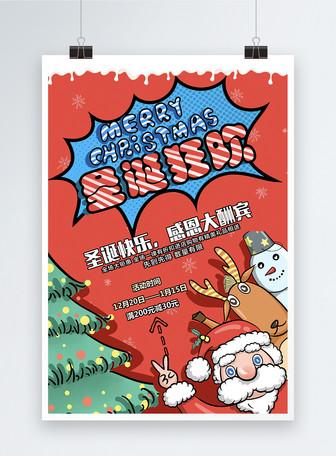 波普风圣诞节海报