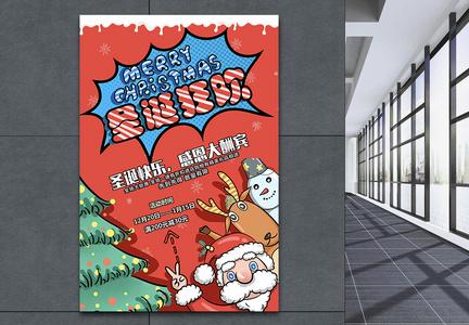波普风圣诞节海报图片