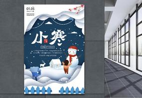 二十四节气小寒海报图片