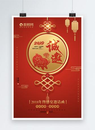 大红色简洁中国结2019诚邀海报