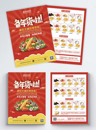年货节红色喜庆生鲜超市商超促销宣传单