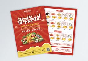 年货节红色喜庆生鲜超市商超促销宣传单图片