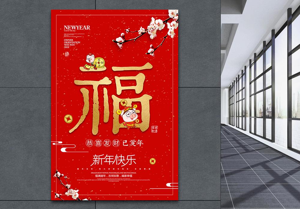 2019新春福字海报图片