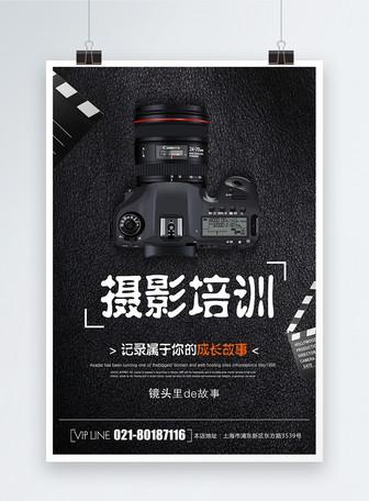 黑色大气摄影培训海报