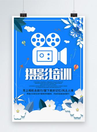 剪纸风蓝色摄影培训海报