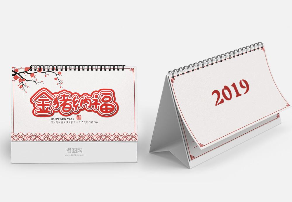 剪纸风2019猪年台历图片