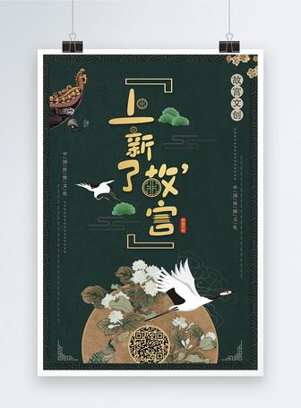 上新了故宫中国风宣传海报