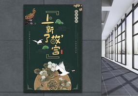 上新了故宫中国风宣传海报图片