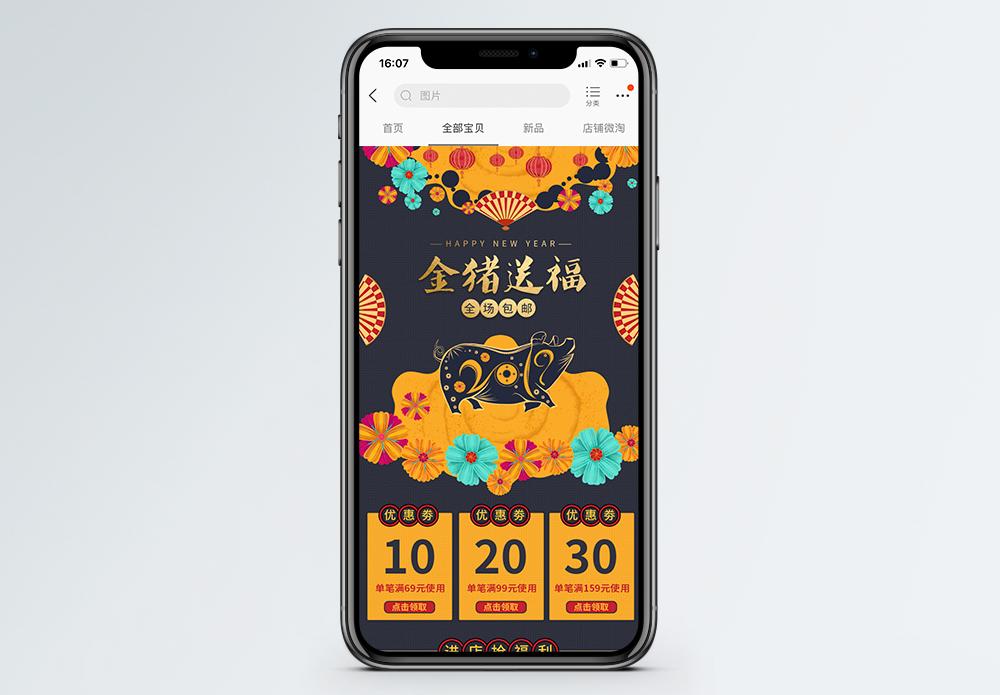 藏蓝色金猪送福新年促销淘宝手机端模板图片