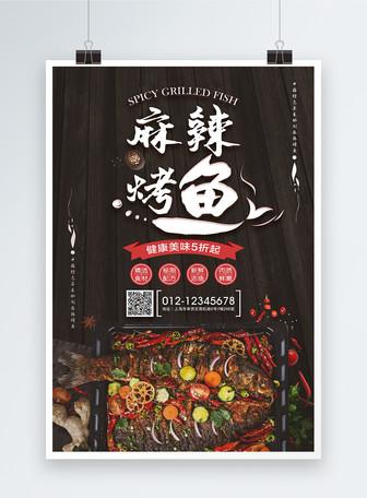 美味麻辣烤鱼海报