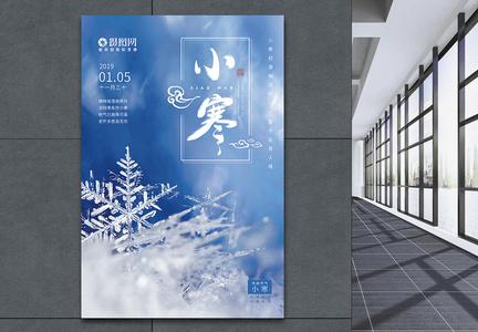 传统24节气小寒海报图片