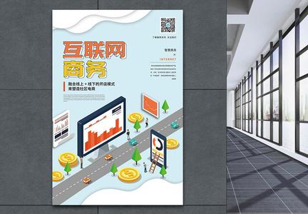 互联网商务金融海报图片