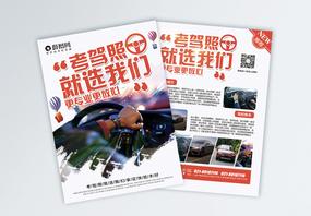 简约驾校招生报名宣传单图片