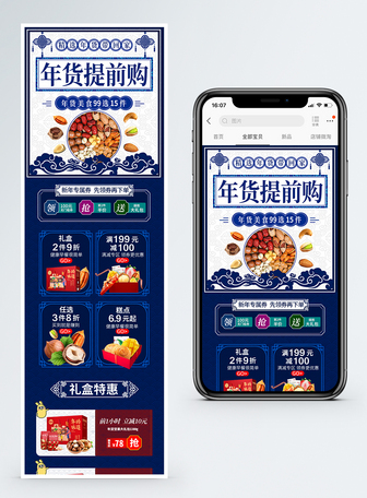 复古风年货节坚果提前抢促销淘宝手机端模板